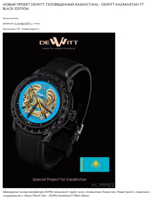 DeWitt designed the most beautiful timepieces with the emblem of Kazakhstan